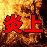 【炎上】登坂広臣に会えるから出演!?山中美智子のツイッター荒れる!