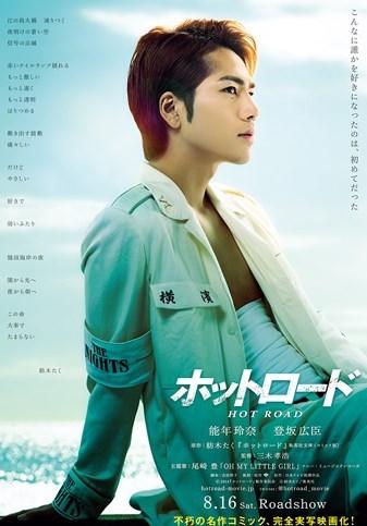 登坂広臣 髪型 ホットロード2